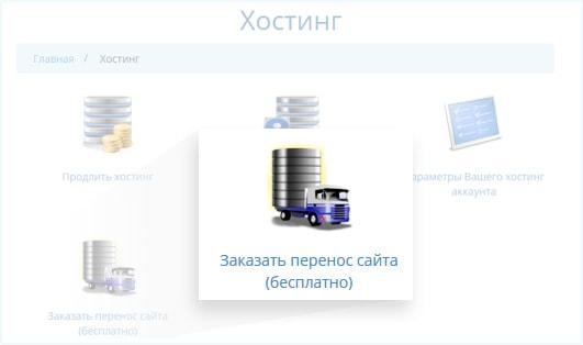 регистрация домена в новосибирске